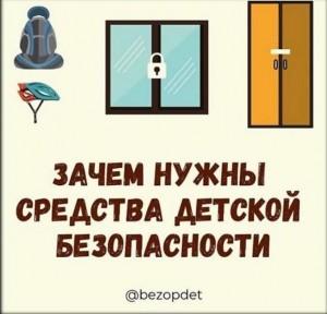средства защиты_1