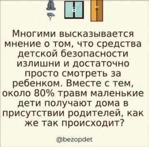 средства защиты_2