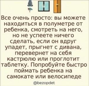 средства защиты_3