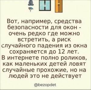 средства защиты_4