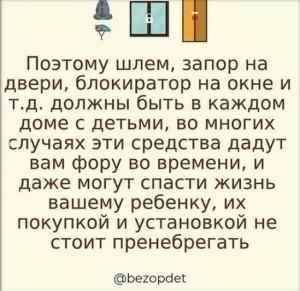 средства защиты_6