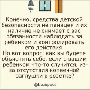 средства защиты_7